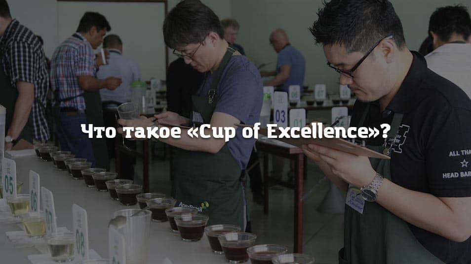 Что такое «Cup of Excellence»?
