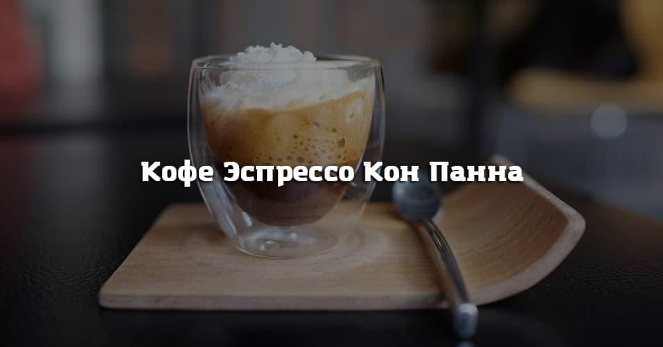 Кофе Эспрессо Кон Панна