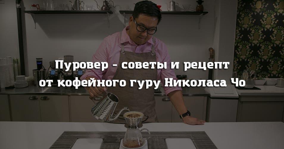 Пуровер - советы и рецепт от кофейного гуру Николаса Чо