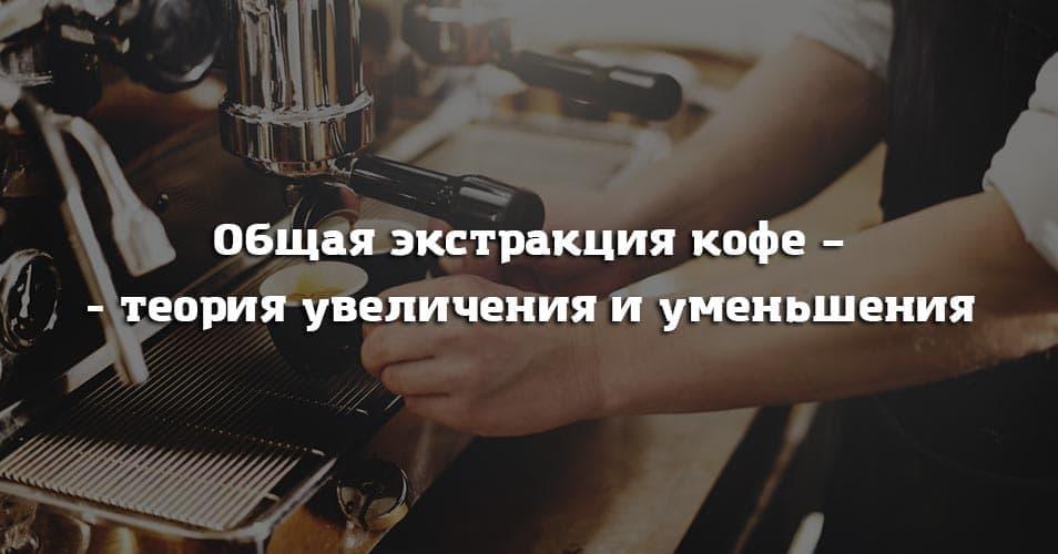 Общая экстракция кофе – теория увеличения и уменьшения